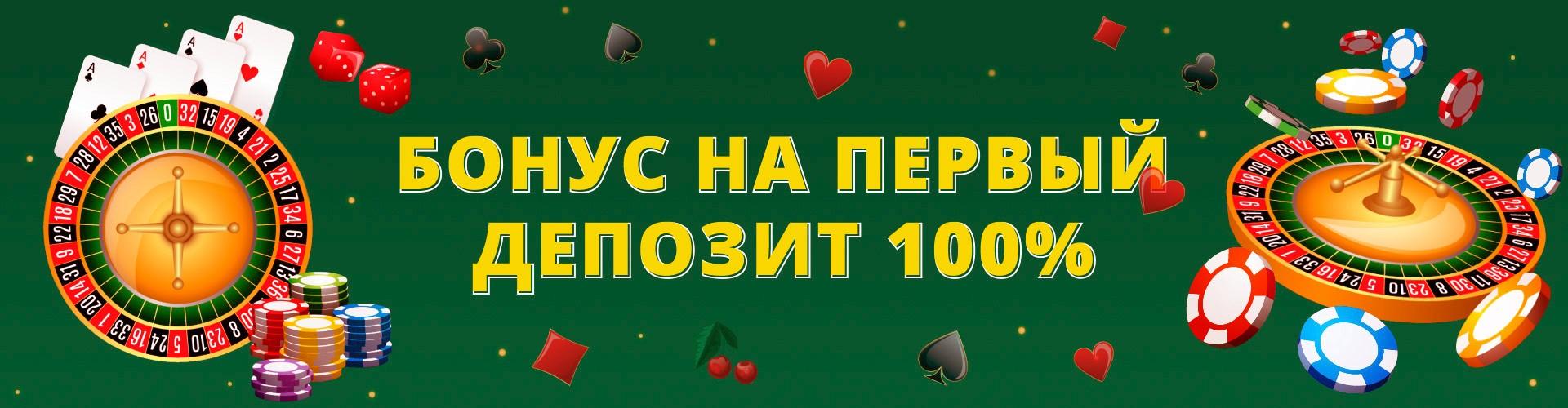 Бонус на первый депозит 100% в Jozz Casino